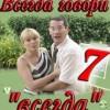 Всегда говори всегда (8 сезон) (2012) смотреть онлайн бесплатно в хорошем качестве