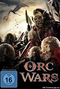 Війни орків (2013)