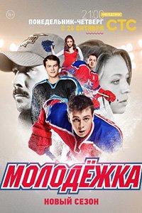 Молодіжка (3 сезон) (2015)
