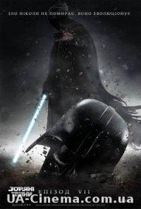 Зоряні війни: Епізод 7 – Пробудження сили (2015)