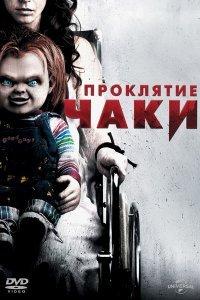 Прокляття Чакі (2013)