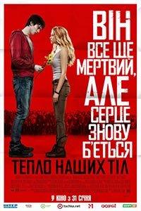 Тепло наших тіл (2013)