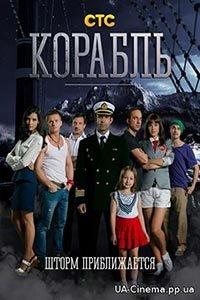 Корабель (2014)