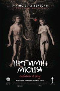 Інтимні місця (2013)