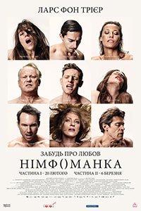 Німфоманка: Частина 1 (2013)