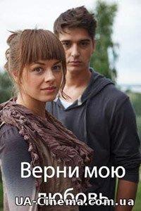 Поверни моє кохання (2014)