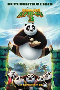 Панда Кунг-Фу 3 (2016)