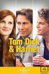 Том, Дік і Гаррієт (2013)