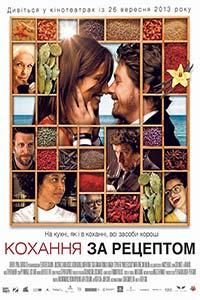 Кохання за рецептом (2013)