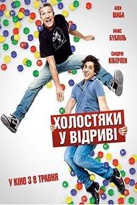 Шибеники (2013)