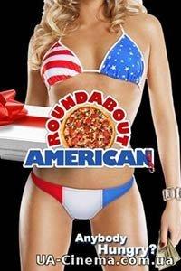 Американська карусель (2012)