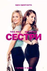 Сестри (2015)