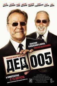 Дід 005 (2013)