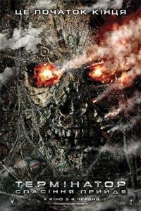 Термінатор 4: Спасіння прийде (2009)