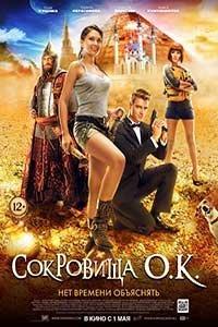 Скарби О.К. (2013)