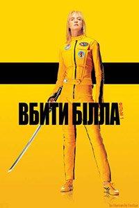 Вбити Білла. Фільм 1 (2003)