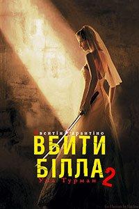 Вбити Білла. Фільм 2 (2004)