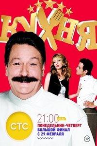 Кухня (6 сезон) (2016)
