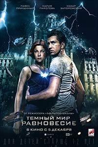 Темний світ: Рівновага (2013)