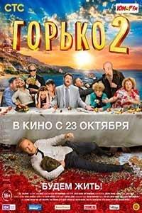 Гірко! 2 (2014)