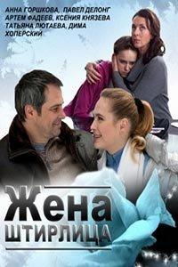 Дружина Штірліца (2012)
