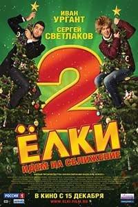 Ялинки 2 (2011)