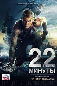 22 хвилини (2014)