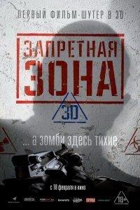 Заборонена Зона 3D (2016)