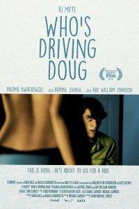 Потрібен водій (2016)