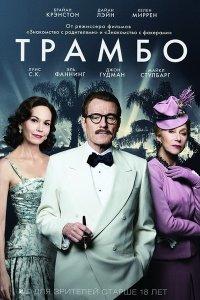Трамбо (2016)