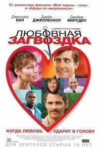 Цвях кохання (2015)