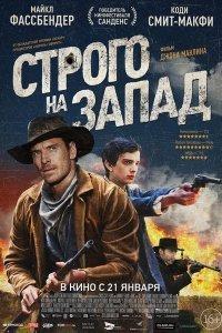 Строго на захід (2016)