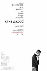 Стів Джобс (2015)