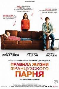 Правила життя французького хлопця (2014)