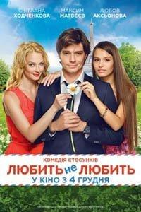 Любить не любить (2014)