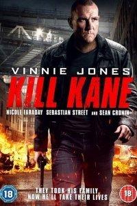 Вбити Кейна (2016)