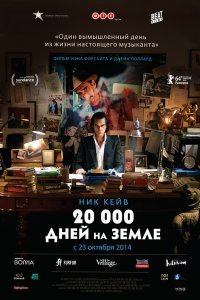 20 000 днів на Землі (2014)