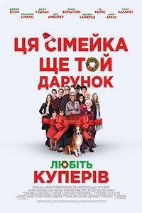 Любіть Куперів (2015)