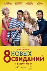 8 нових побачень (2015)