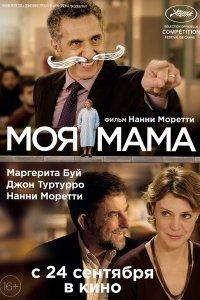 Моя мама (2015)