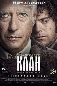 Клан (2016)