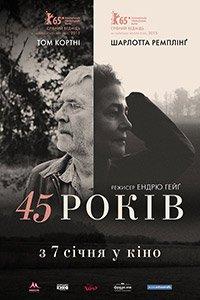 45 років (2015)