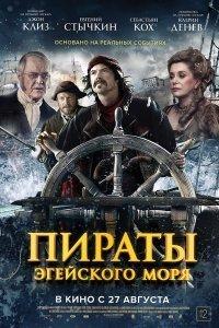 Пірати Егейського моря (2015)