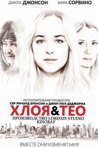 Хлоя і Тео (2015)