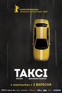 Таксі (2015)