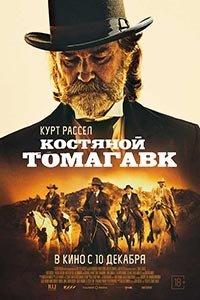 Кістяний томагавк (2015)