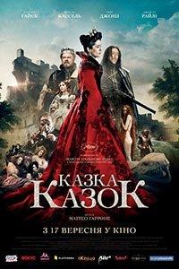 Казка казок (2015)