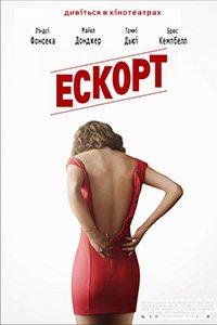 Ескорт (2015)