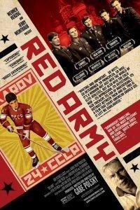 Червона армія (2015)