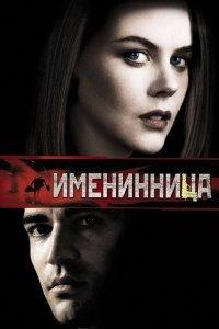 Іменинниця (2001)